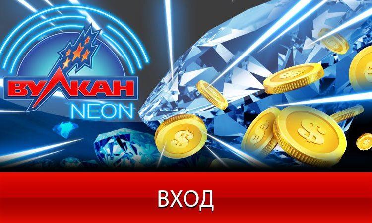 Casino Vulcan NEON
