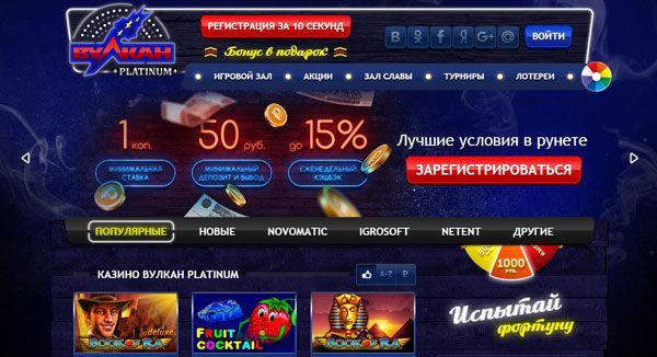 Виртуальный клуб Вулкан Платинум максимальный восторг и бесконечные победы