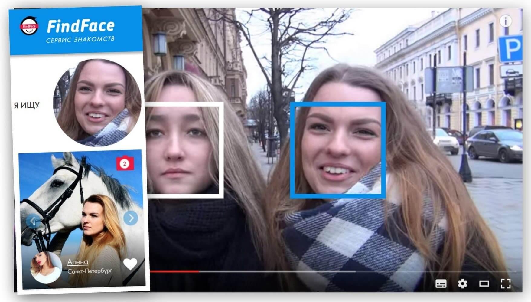 Помните FindFace, который искал аккаунты в соцсетях по фото? Его купили власти Москвы