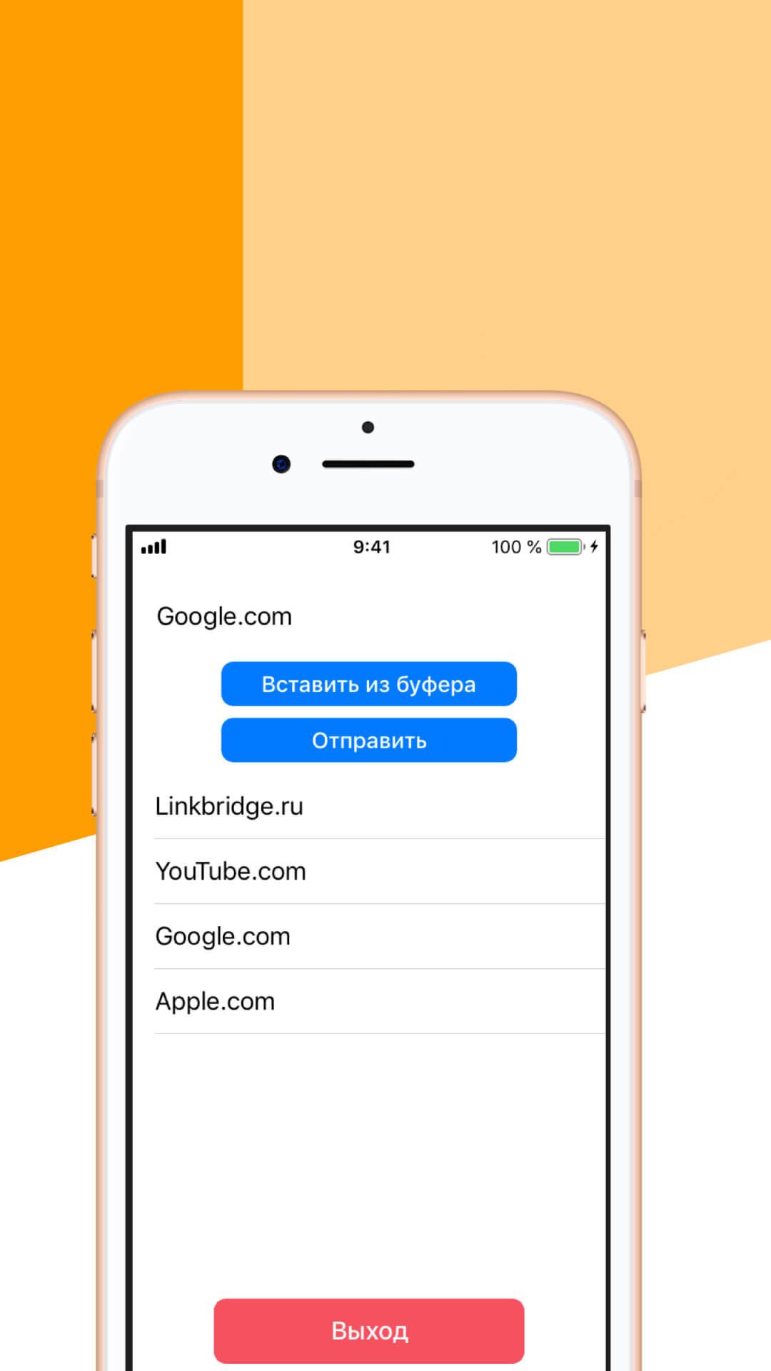 Как передать ссылку с iPhone на любое устройство с браузером