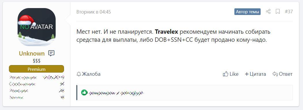 Операторы вымогателя Sodinokibi требуют 6 млн долларов от компании Travelex
