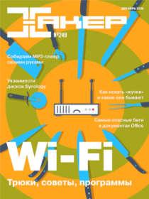 ФАС доработала правила предустановки отечественного ПО на смартфоны и прочие гаджеты