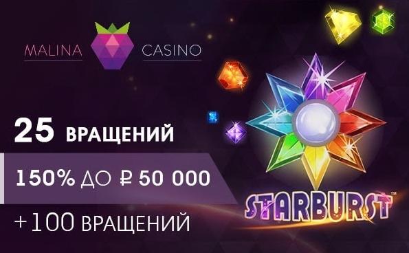 Онлайн казино Малина