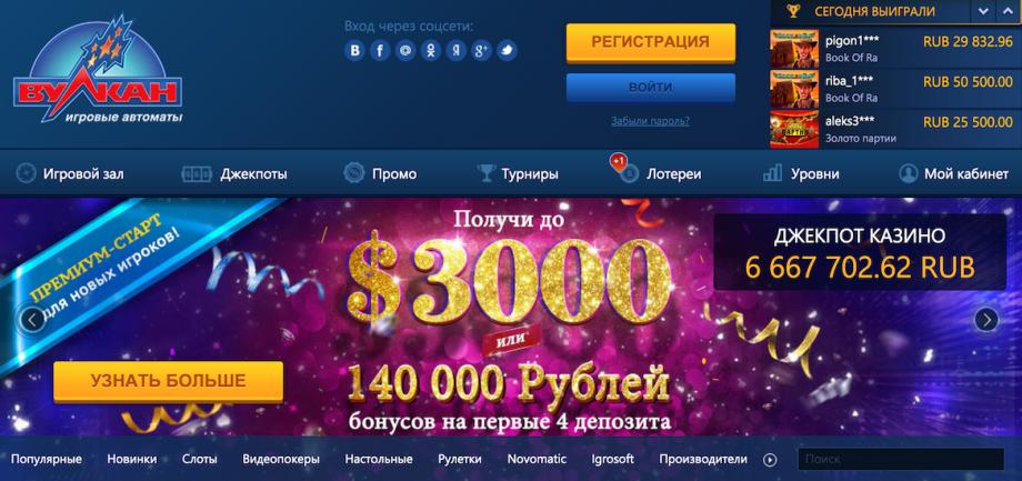 Вулкан казино — с ценными призами