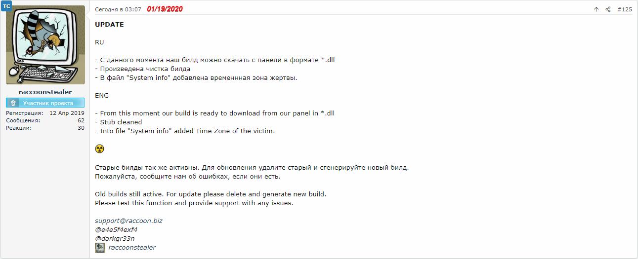 Вредонос Raccoon ворует данные из 60 разных приложений