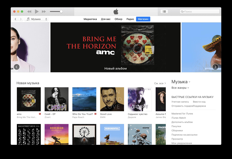 Зачем нам нужен российский iTunes Store?