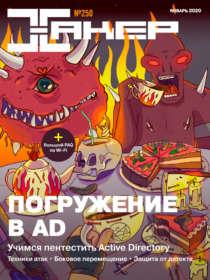 11 марта состоится очередная встреча сообщества DEFCON Russia