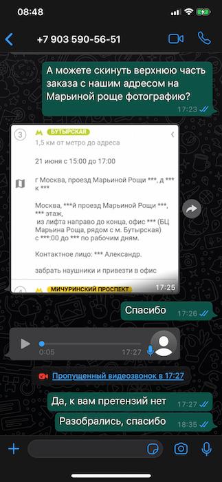 WhatsApp для iOS получил ночную тему. Как включить