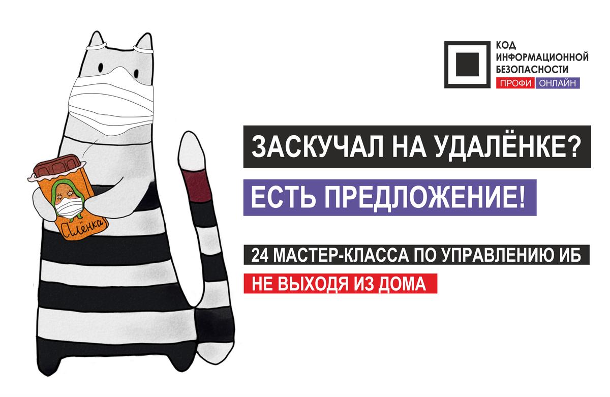 До окончания КОД ИБ ПРОФИ ONLINE осталось три дня