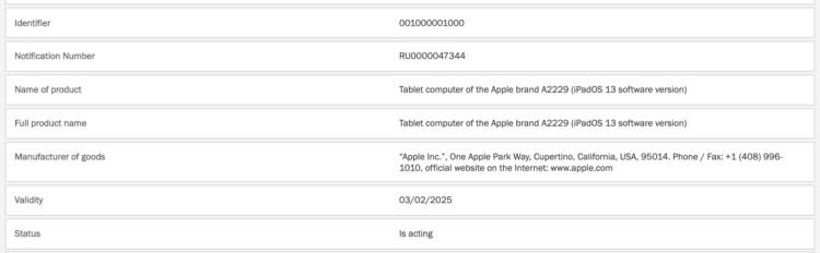 Apple зарегистрировала в России новый iPad