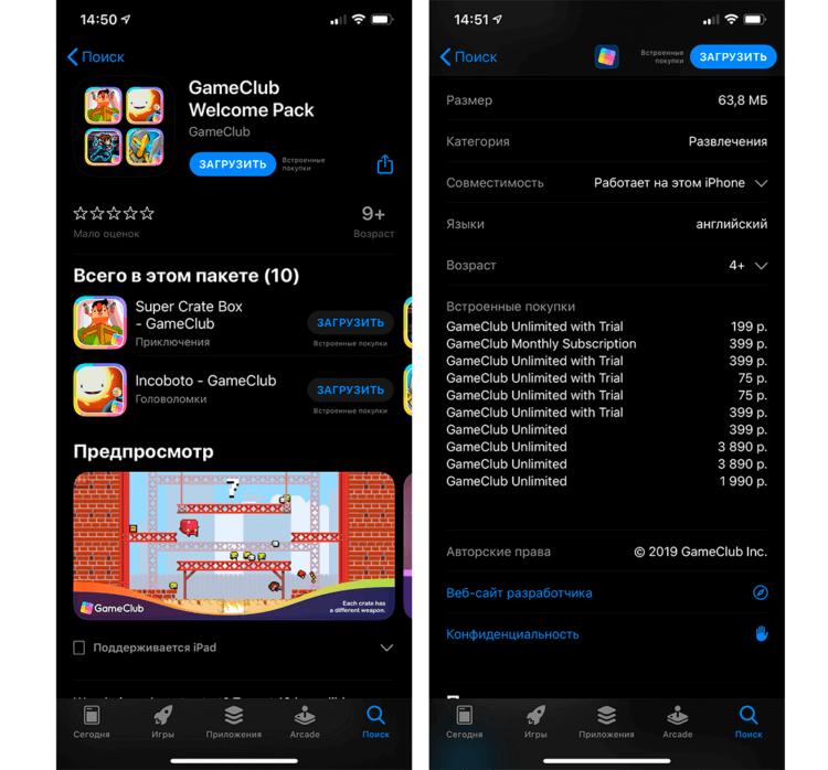 Мне надоело, что на iOS становится меньше игр, чем для Android