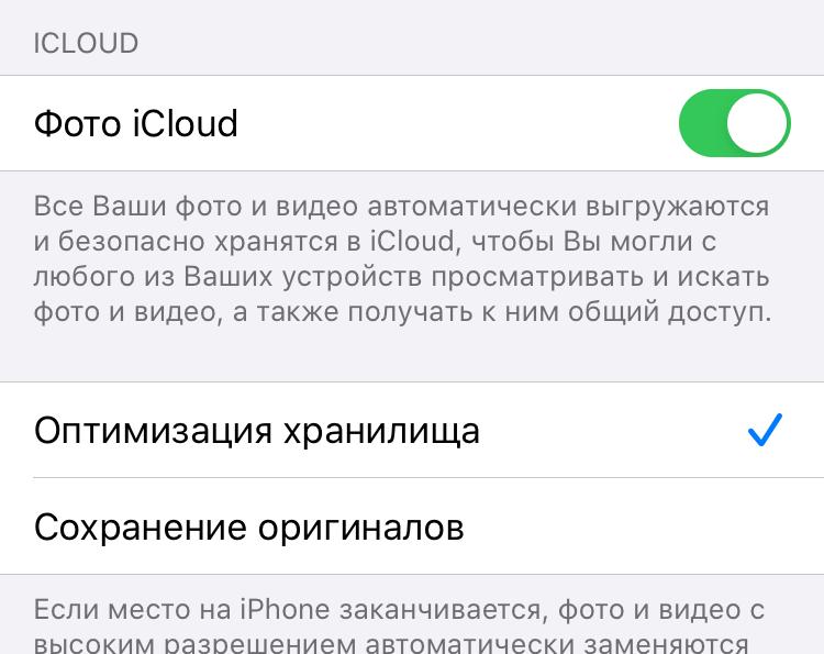 Как я чищу память на своем iPhone и iPad