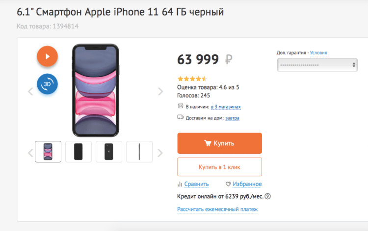 В России начали дорожать iPhone