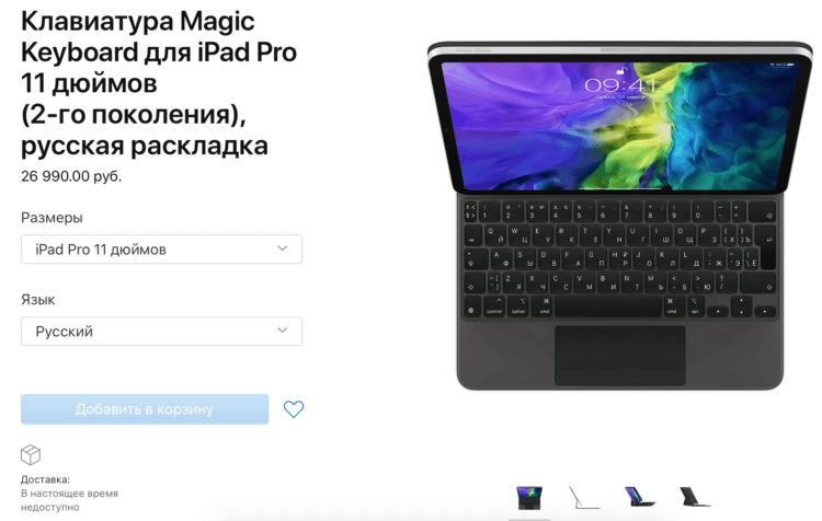 Apple представила iPad Pro 2020 с новой камерой и клавиатурой как у MacBook