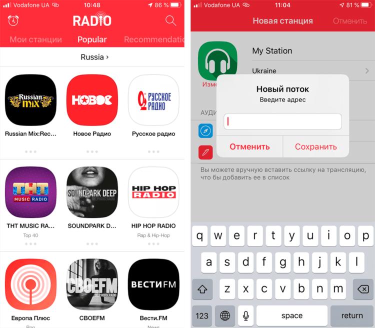 Как я превратил iPhone в полноценный радиоприемник