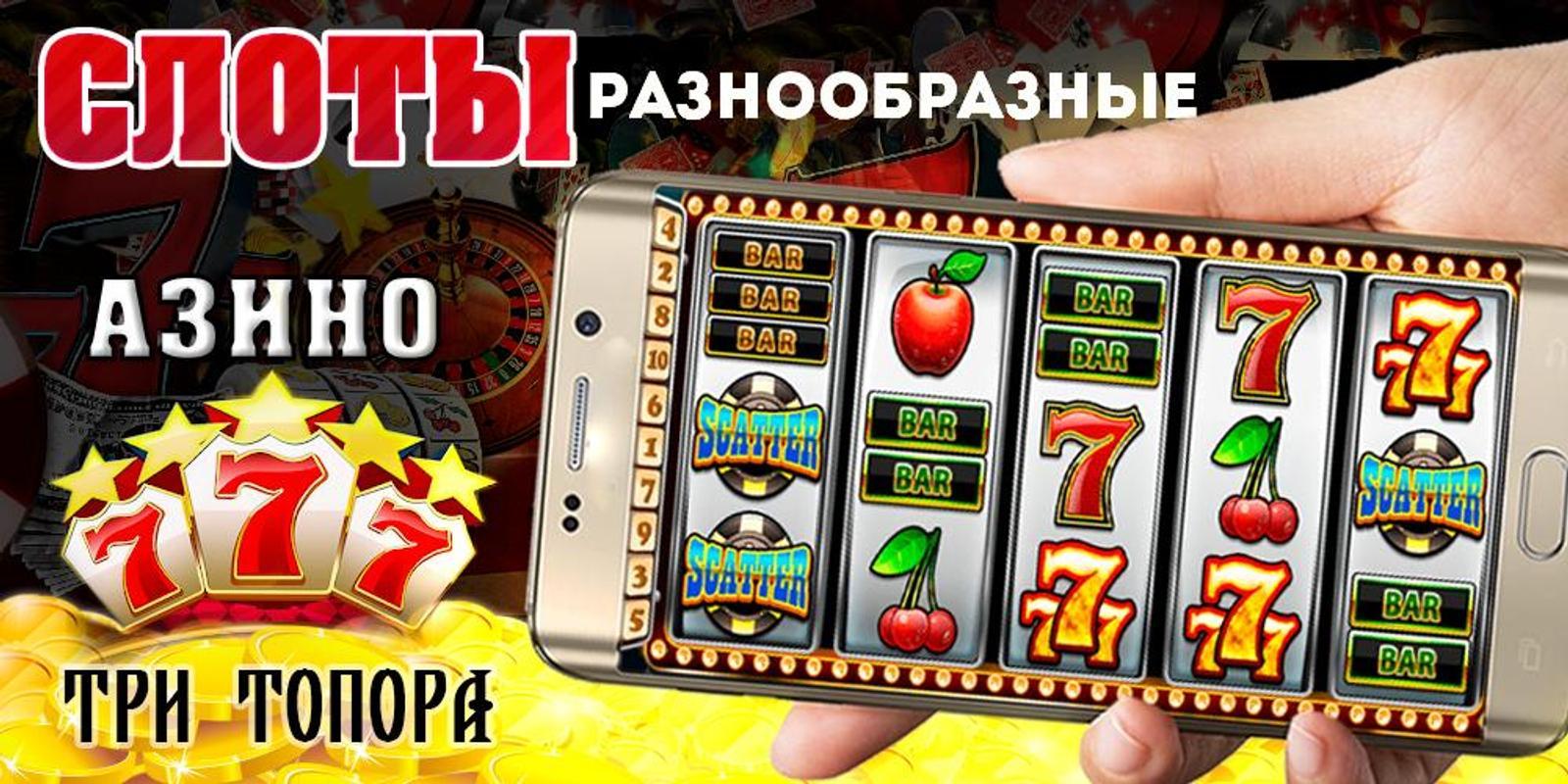 казино ТРИ ТОПОРА
