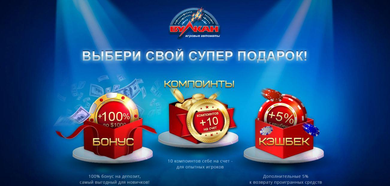 бонусы от казино Вулкан