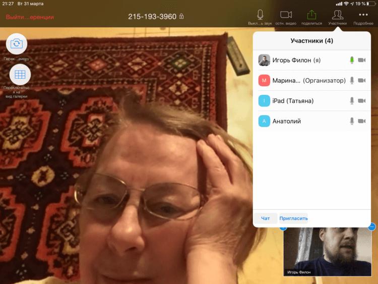 Как мои дети учатся дистанционно с помощью iPad во время карантина