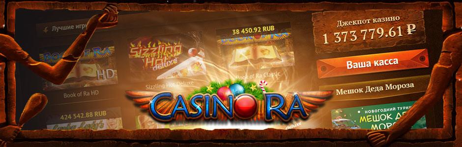 казино RA