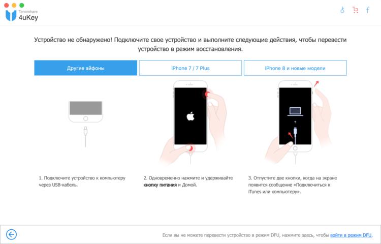 Это приложение сбрасывает пароль iPhone за 5 минут без iTunes