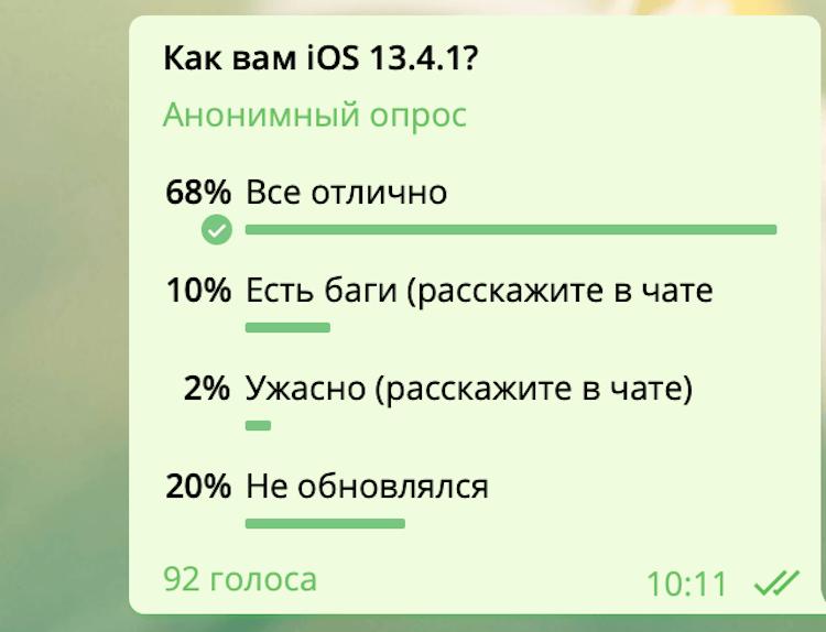 Стоит ли устанавливать iOS 13.4.1? Отзывы реальных пользователей