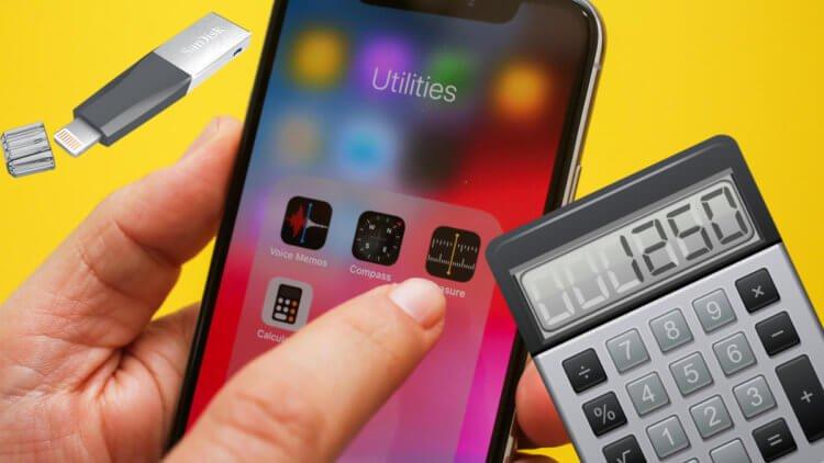 3 бесплатных приложения, чтобы расширить возможности iPhone