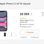 Ритейлеры обнулились, или Почему в России снова подешевели iPhone