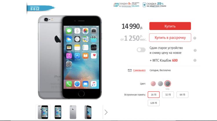 Ищете самый дешёвый iPhone в 2020 году? Он стоит 15 тысяч рублей
