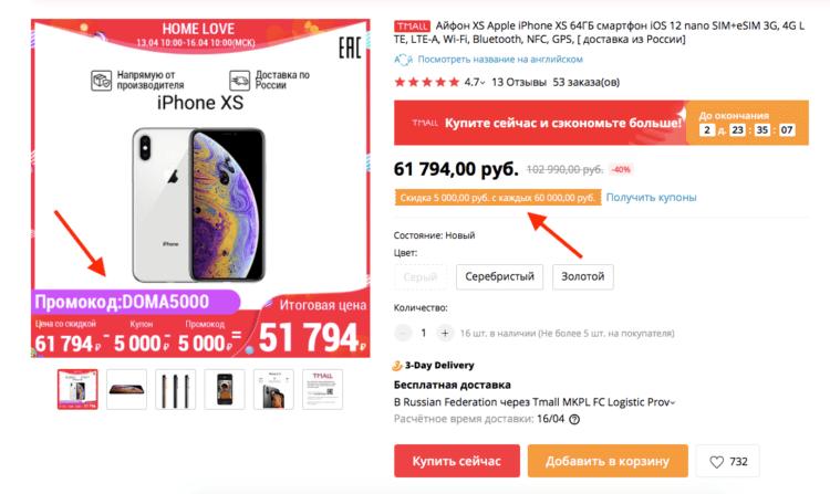 Где сейчас в России можно купить iPhone со скидкой