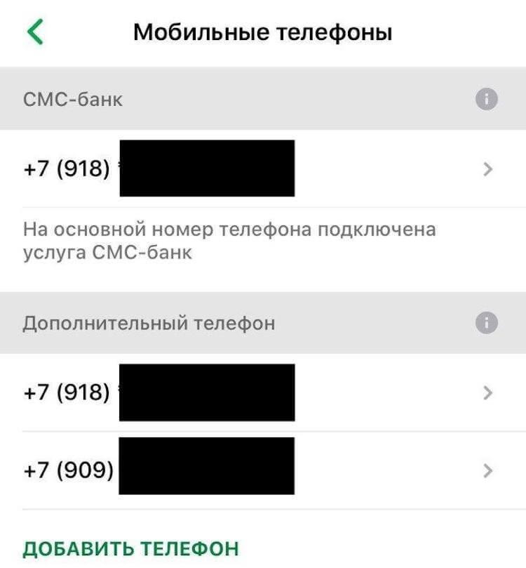 В приложении «Сбербанк Онлайн» появились чужие номера: как их удалить