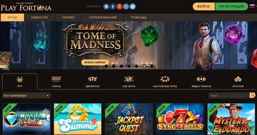 Крупные бонусы онлайн - на сайте Плей Фортуна