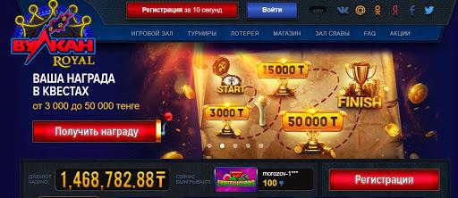 казино Royal Vulkan