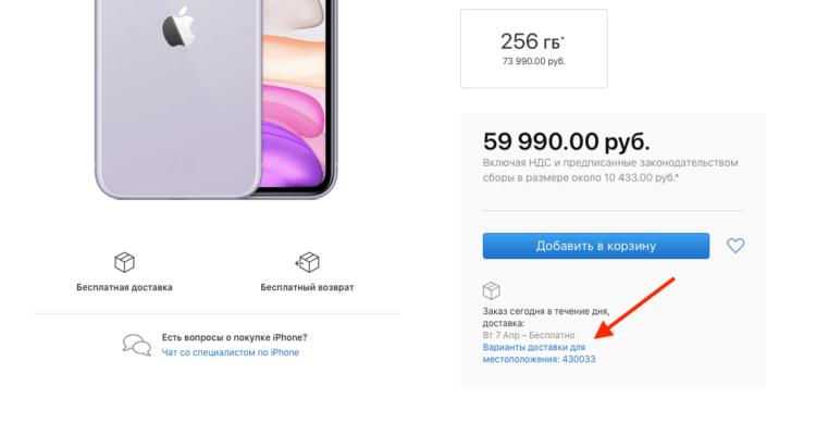 Как и где покупать iPhone, iPad, MacBook и другую технику Apple онлайн в России