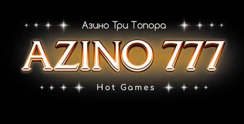 казино Азино Три Топора