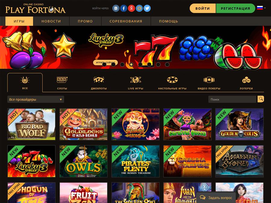 Азартные игры на Плей Фортуна казино