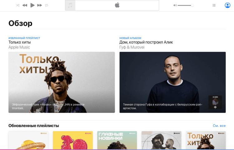 Apple запустила веб-версию Apple Music для работы в браузере