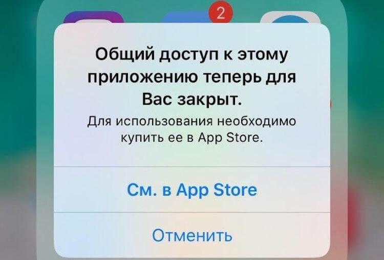 Не запускаются приложения на iPhone с ошибкой «Общий доступ закрыт». Как решить
