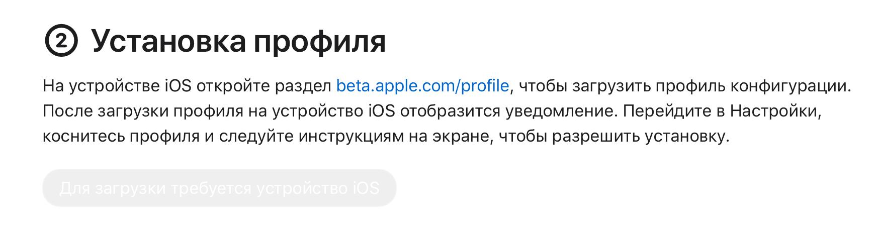 Apple выпустила iOS 13.5 beta 4 для разработчиков