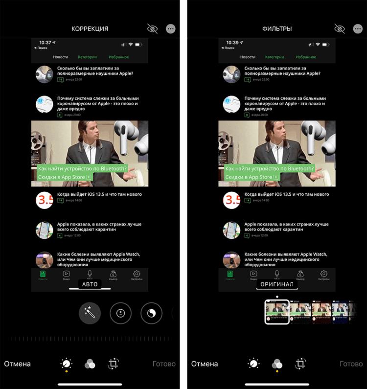 Как сделать снимок экрана на iPhone