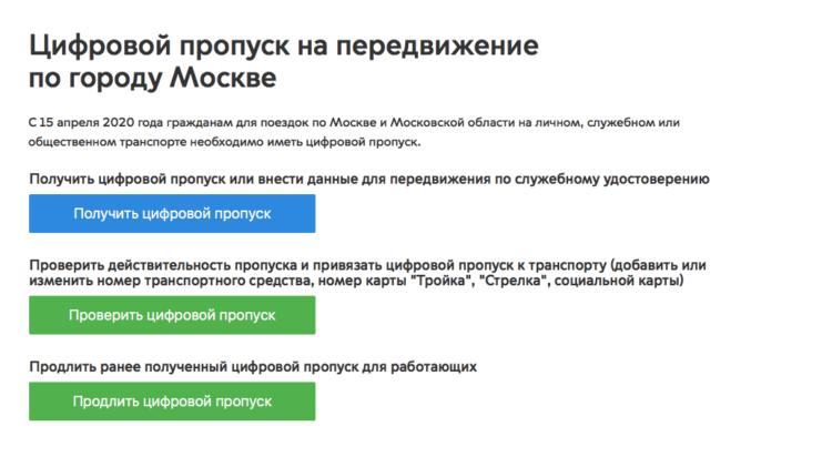 Как с помощью бота в Telegram проверить, привязана ли «Тройка» к пропуску