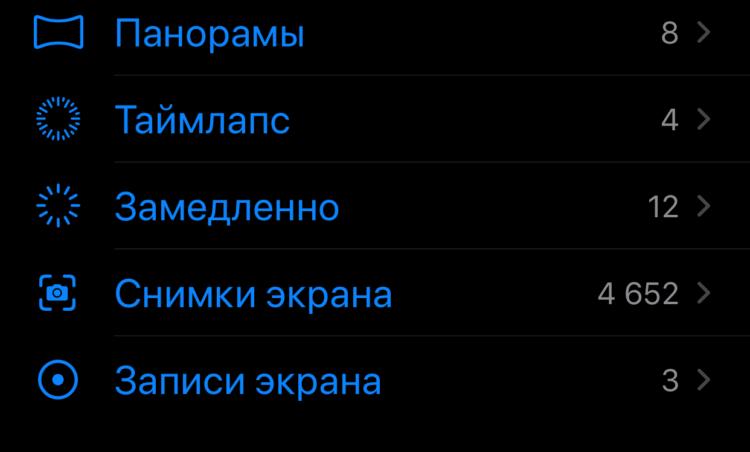 Как очистить память на iPhone