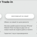 В России заработал сервис по обмену неисправной техники Apple на новую по цене ремонта