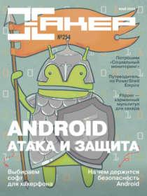 Вредонос HiddenAds обнаружен в 47 приложениях из Google Play Store