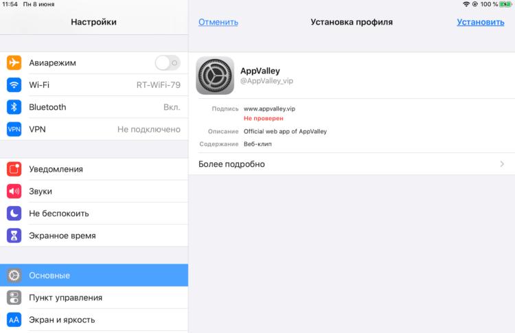 Что такое AppValley, зачем он нужен и как установить на iOS