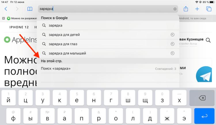 Как искать текст на странице в Safari на iPhone и iPad