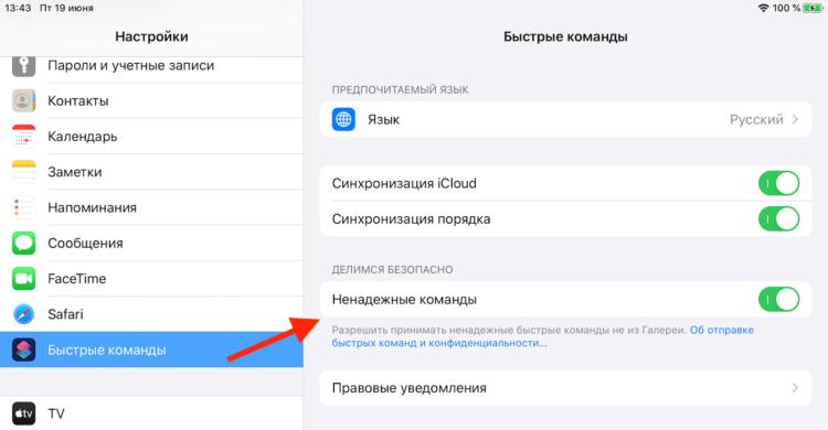 Как быстро найти трек из Apple Music в Spotify, Яндекс.Музыке и других сервисах