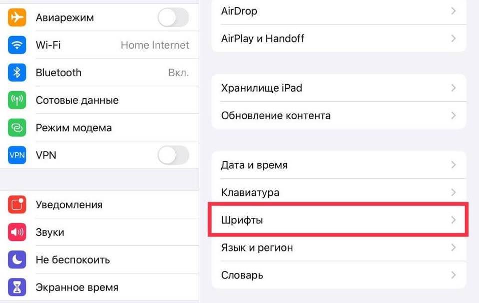 Как бесплатно добавить новые шрифты на iOS