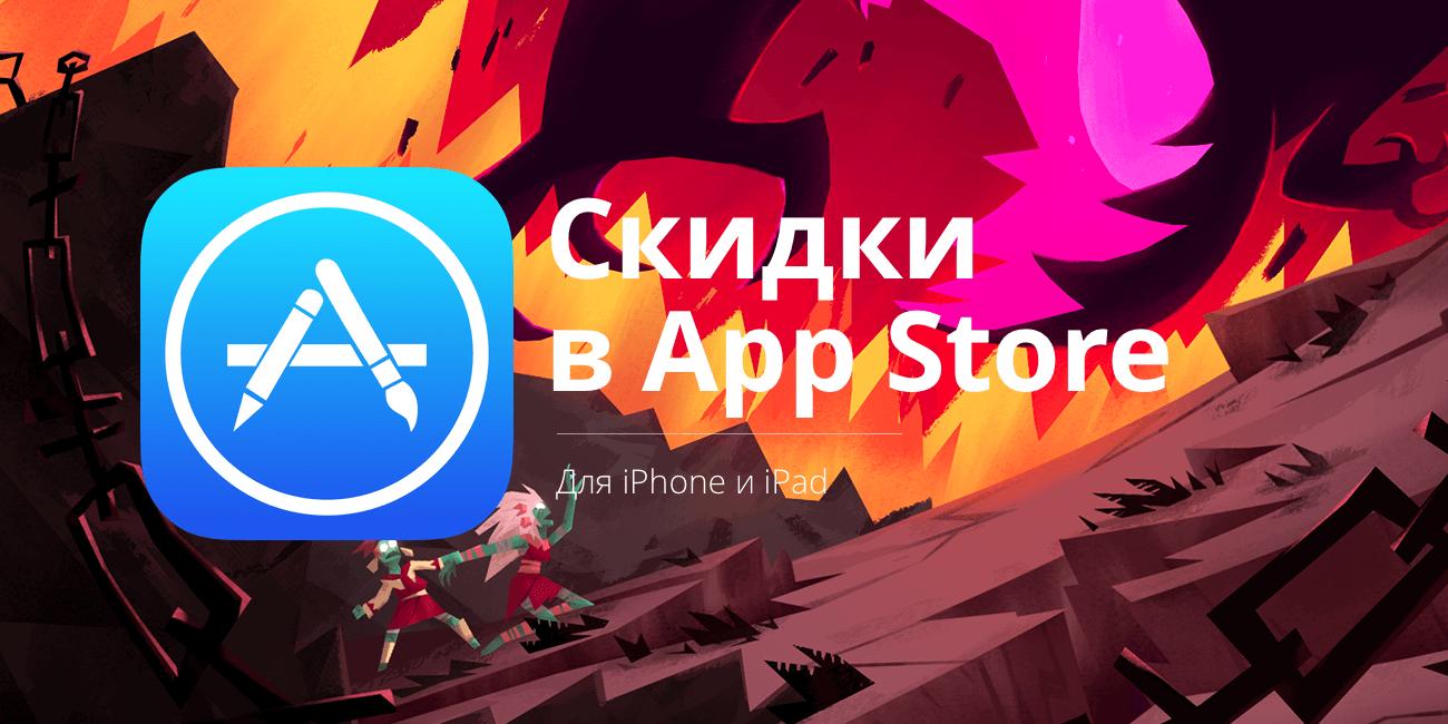 Качаем! Towaga, The Firm и другие хиты App Store раздают бесплатно