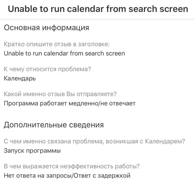 Как отправить отзыв в Apple после выхода iOS 14