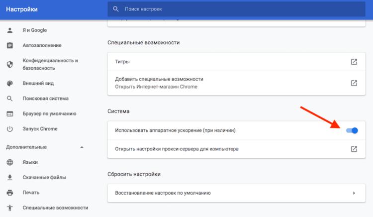 Рябит Google Chrome на Mac. Как исправить